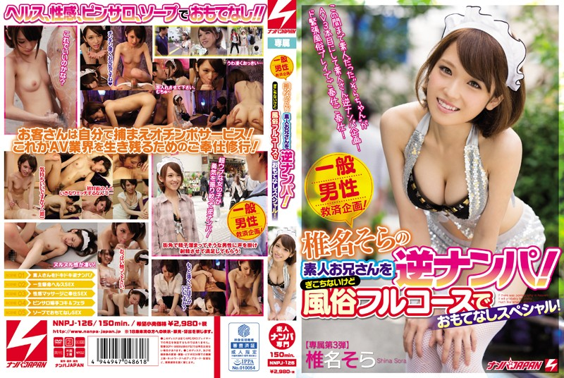 NNPJ-126 free asian porn Sora Shiina A Universal Variety Of Male Relief! Sora Shiina's Amateur Male Pick-ups! Hospitality Special – The
