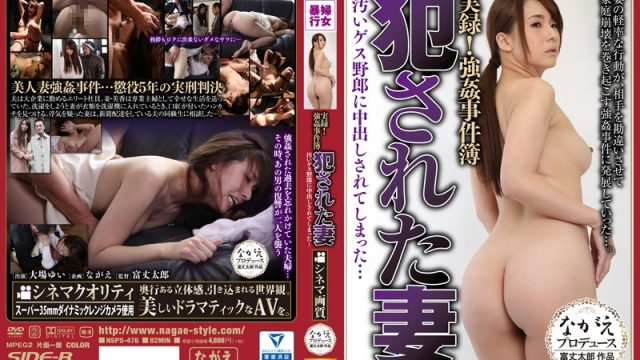 NSPS-476 japanese free porn Yui Oba True Stories! The Rape Case Files The Raped Housewife This Filthy Motherfucker Gave Her A