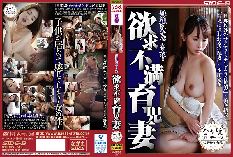 NSPS-568 JavHiHi I'm A Mother, But I'm Still A Woman… A Horny And Unsatisfied Child Raising Housewife