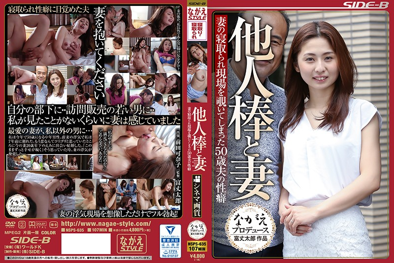 NSPS-635 free online porn Kanako Maeda My Wife And Another Man's Cock A 50 Year Old Husband With A Sexual Hangup Is Peeping On His