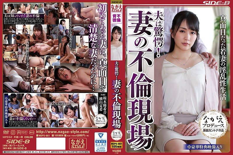 NSPS-661 jav 1080 Natsuki Yokoyama Yukine Sakuragi What A Surprise For Her Husband! When A Wife Commits Adultery A Prim And Proper Young Wife And Her