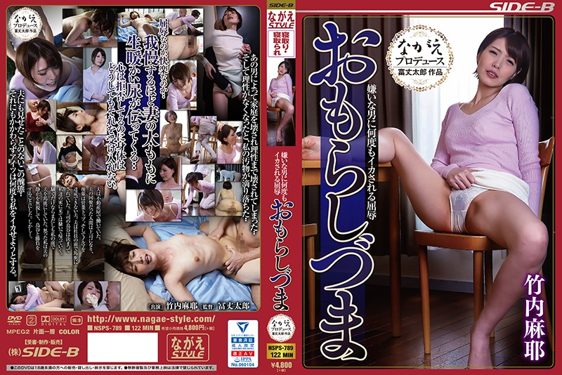 NSPS-789 jav model Maya Takeuchi The Humiliation Of Being Made To Orgasm Over And Over Again By A Man She Hates. The Pissing Wife.