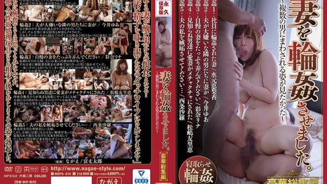 NSPS-810 porn japan hd Yurie Matsushima Erika Mizumoto I Made My Wife Have A Gang Bang. Gorgeous Highlights -I Wanted To See Her Passed Around By Multiple