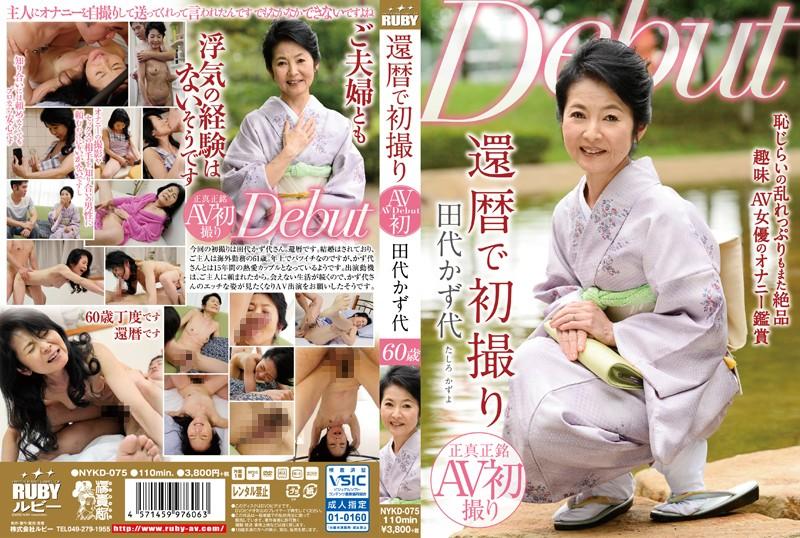 NYKD-075 jav porn 60 Something First Time Shots – Kazuyo Tashiro