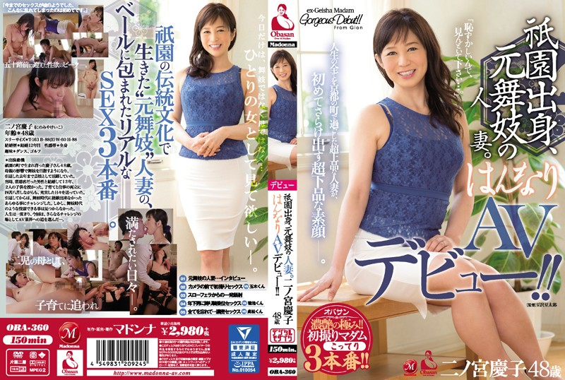 OBA-360 jav porn This Married Woman Is A Former Maiko From Gion Keiko Ninomiya, Age 48 An Elegant AV Debut!!