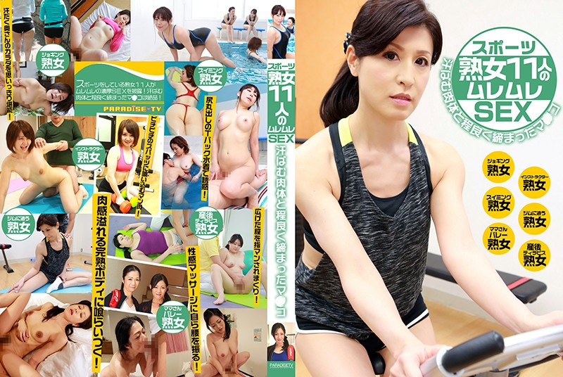 PARATHD-2342 japan porn Sporty Mature Women Musty And Busty Sex With 11 Lusty Ladies Sweaty Hot Bodies And Nice And Tight