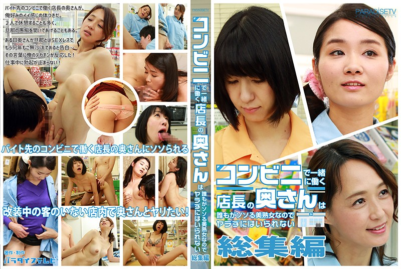 PARATHD-2427 xxx jav The Wife Of The Manager Of The Convenience Store Where I Work Is A Beautiful Mature Woman That No