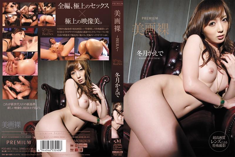 PGD-482 sex streaming Hot Naked Body – BIERA – Kaede Fuyutsuki