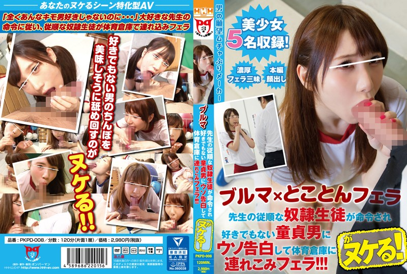 PKPD-008  [Bloomers] This Teacher's Obedient Sex Slave Student Has Been Ordered To Tell This Cherry Boy Loser