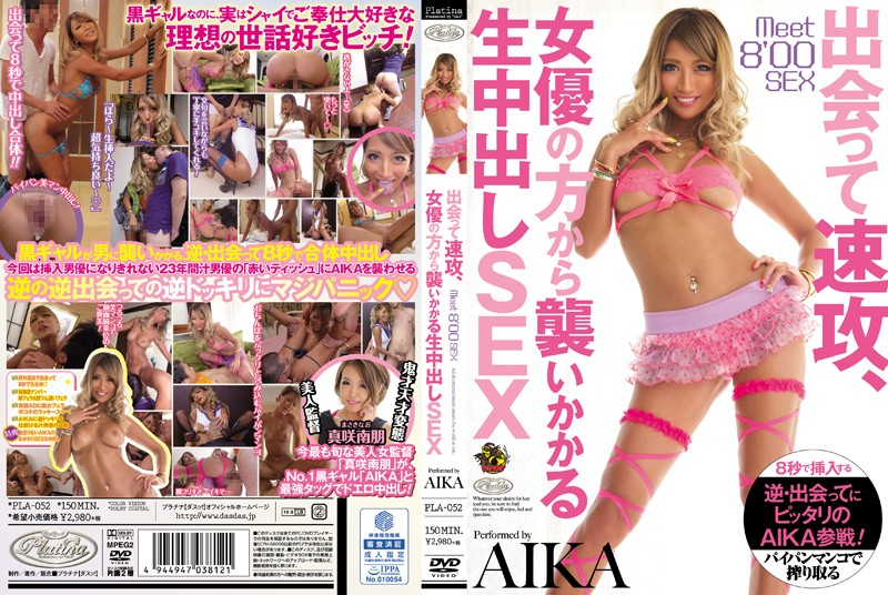 PLA-052  As Soon As You Meet, This Porn Actress Will Pounce On You And Have Creampie Sex With You AIKA