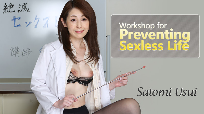 HEYZO-1517 jav porn hd Workshop for Preventing Sexless Life – Satomi Usui