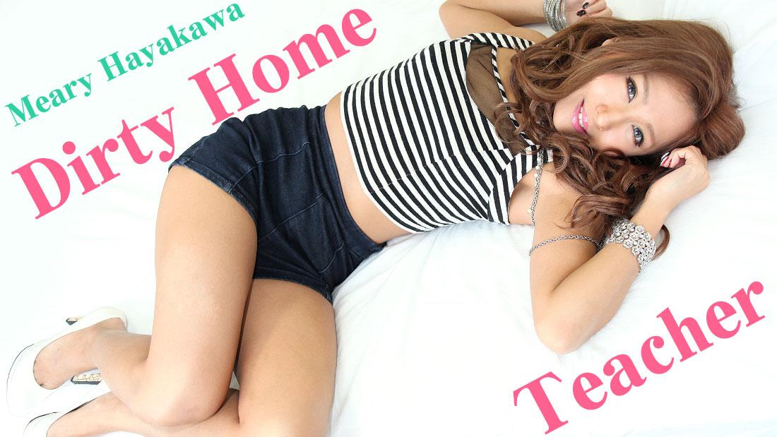 HEYZO-0882 japanese pron Dirty Home Teacher – Meary Hayakawa