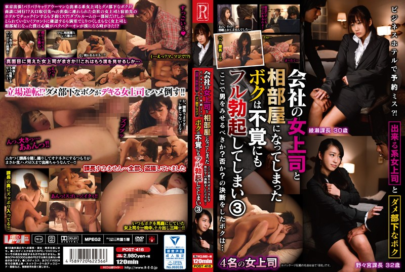 POST-416 jav free online Did This Business Hotel Mess Up Our Reservation!? My Lady Boss Is A Spectacular Worker, While I'm A