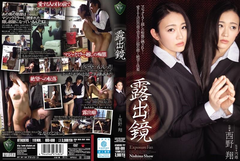 RBD-688 hd japanese porn Exhibitionist Mirror   Sho Nishino
