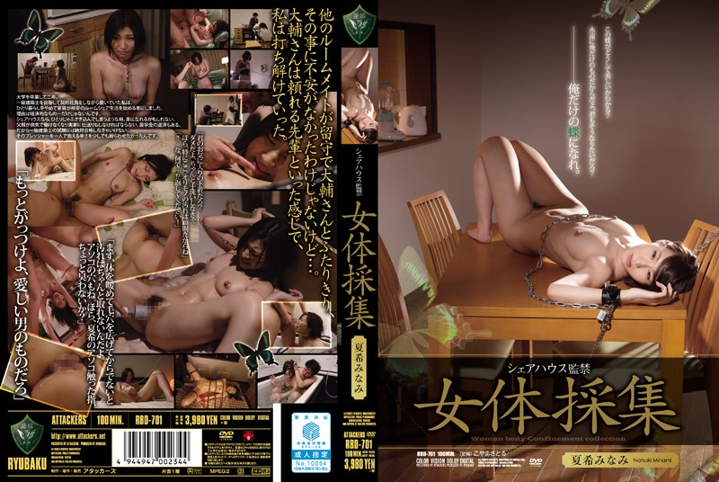 RBD-701 jav porn Sharehouse Confinement – Female Body Collection Minami Natsuki