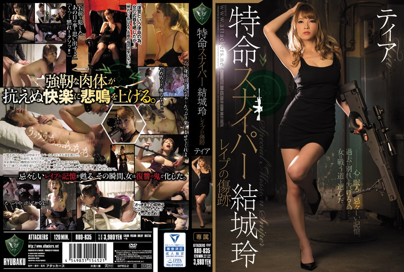 RBD-835 japanese porn streaming The Special Mission Of The Sniper Rei Yuki Rape Wounds Tia