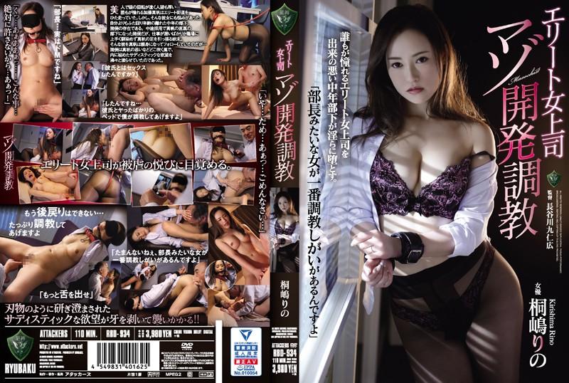 RBD-934 Javbraze Elite Female Boss Masochist Training, Rino Kirishima