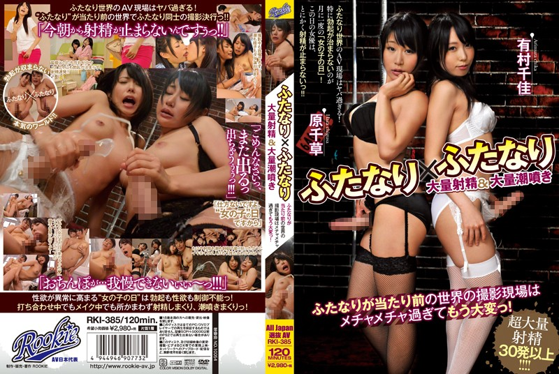 RKI-385 japan hd porn Chika Arimura Chigusa Hara Hermaphrodite x Hermaphrodite Lots of Cum & Lots of Squirting: In a World Where Hermaphrodites Are