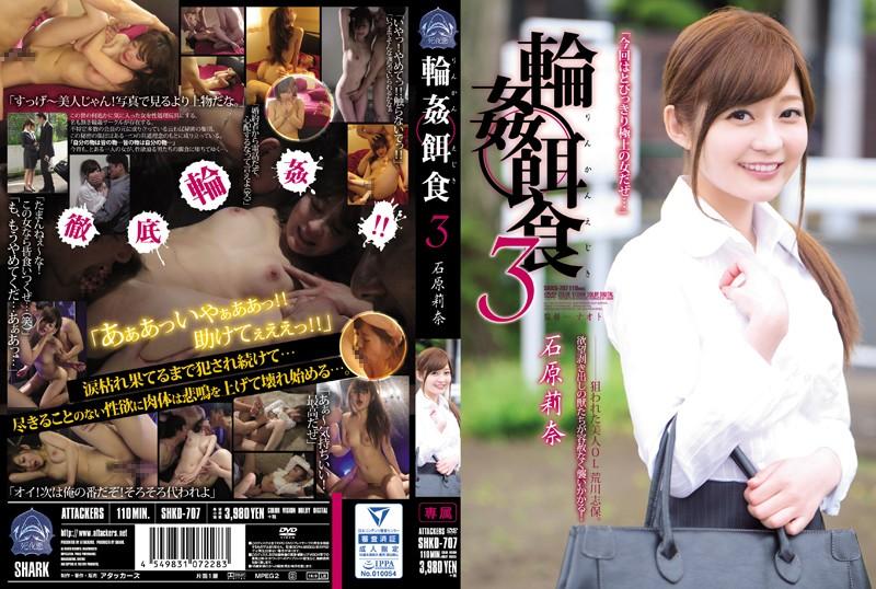 SHKD-707 JavFun Gang Bang Prey 3 Rina Ishihara
