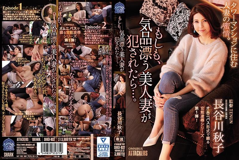 SHKD-832 jap porn Forcing an Elegant High Class Woman… Akiko Hasegawa