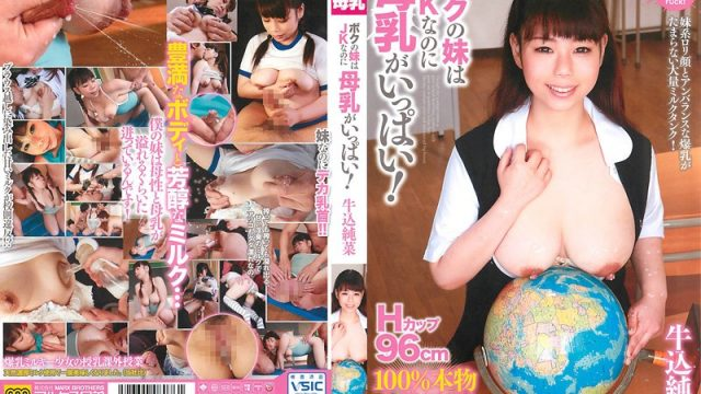 SMS-076 asian sex My Little Is A JK But Her Tits Are Filled With Breast Milk! Starring Jyunna Gyumaki
