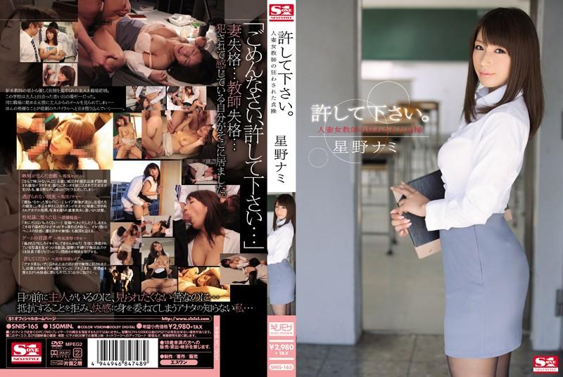 SNIS-165 japanese free porn Please Forgive Me. Married Female Teacher's Virtue is Threatened – Nami Hoshino