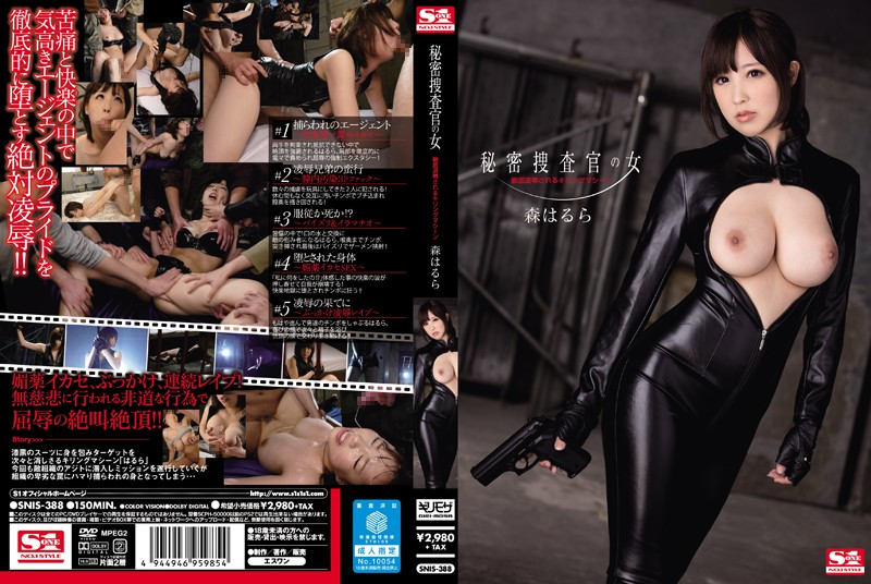 SNIS-388 best free hd porn Secret Woman Investigator – Thorough Torture & Rape Killing Scene   Harura Mori