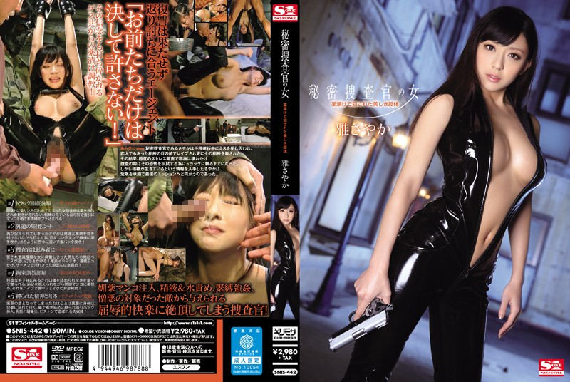 SNIS-442 jav free online The Female Secret Investigator. Her Beautiful Body Is Drugged And Raped. Sayaka Miyabi