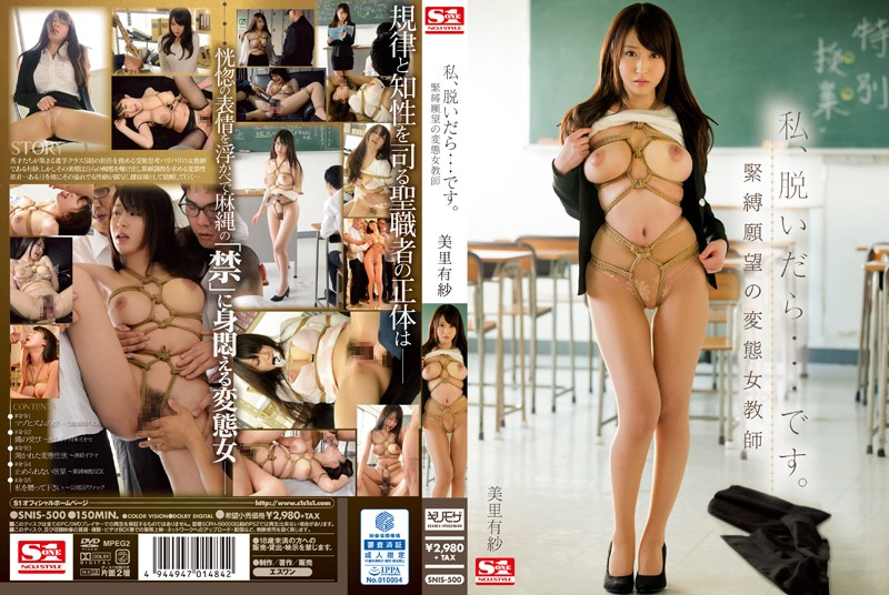 SNIS-500 japanese tube porn When I Take My Clothes Off… A Perverted Female Teacher Who Who Has An S&M Obsession Arisa Misato