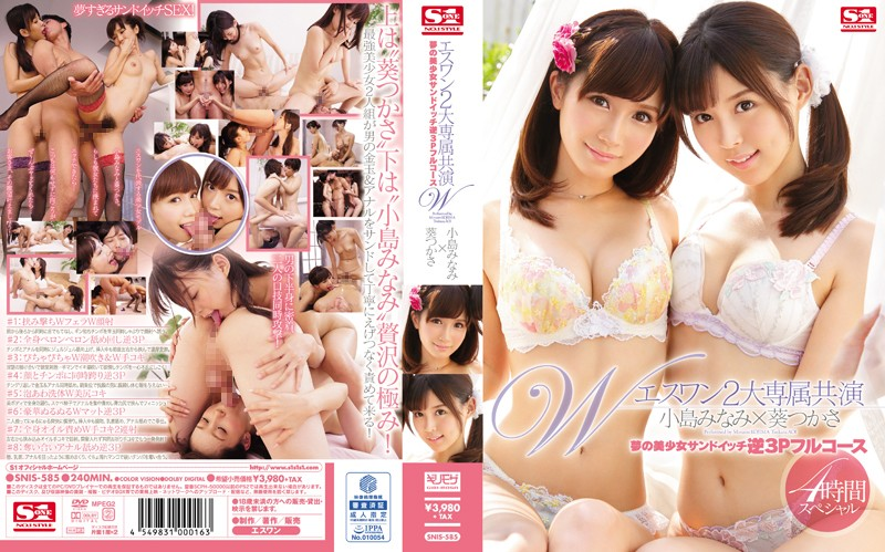 SNIS-585 japan av Tsukasa Aoi Minami Kojima S1 2 Exclusive Co-Stars A Full Course Dream 3some – Sandwiched Between 2 Beautiful Girls Starring