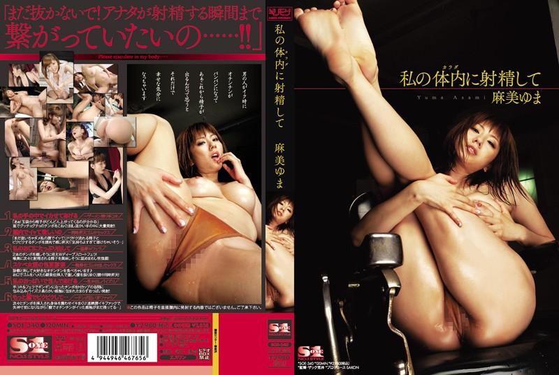 SOE-340 free japanese porn Cum Inside Me ( Yuma Asami )