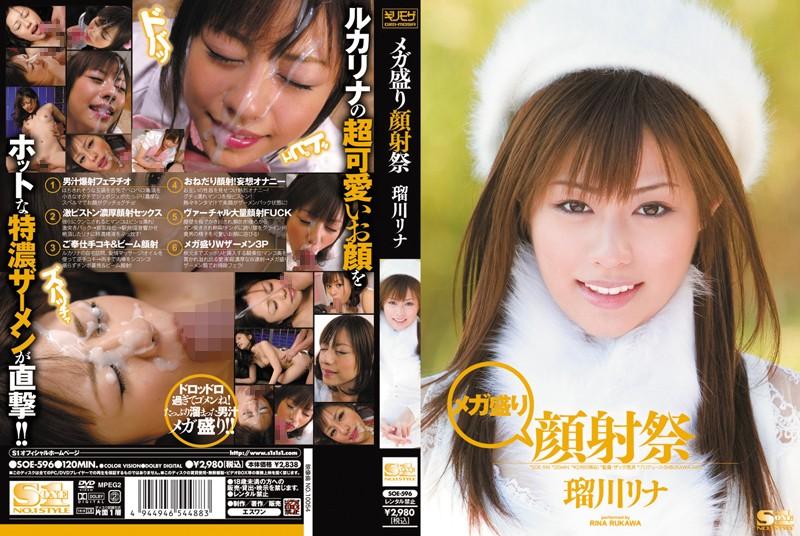 SOE-596 jav hd Mega Best Cum Face Festival Rina Rukawa