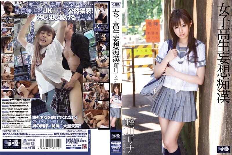 SOE-688 free jav Schoolgirl Daydream Molester Rina Rukawa