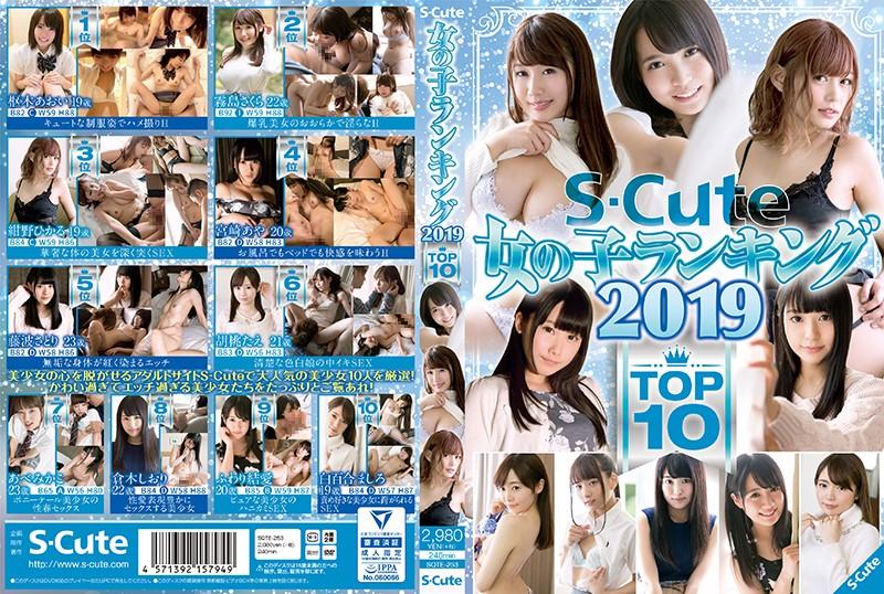SQTE-253 japan porn S-Cute Girl Rankings 2019 TOP 10