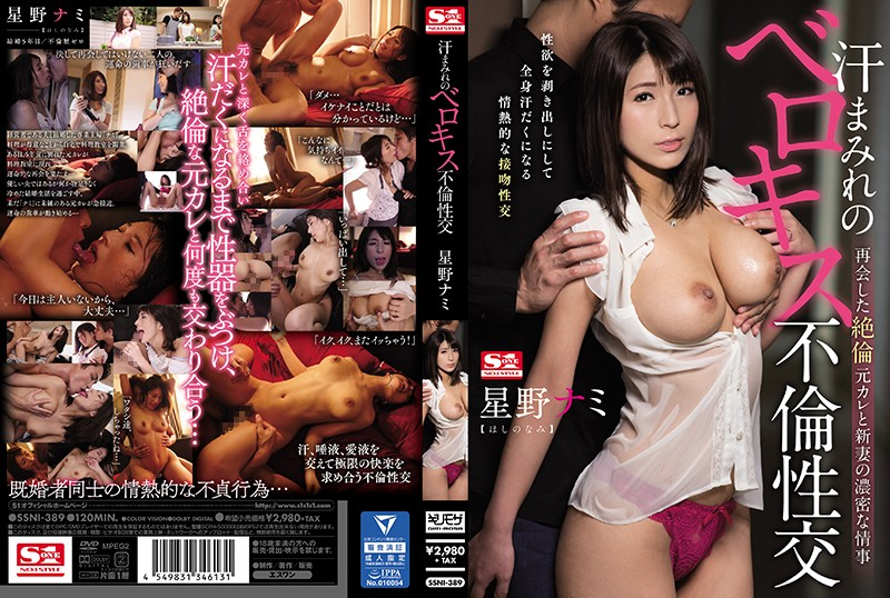 SSNI-389 free jav Steamy Love Affair! Alpha Ex-Boyfriend Reunites With Newly Married Nami Hoshino !