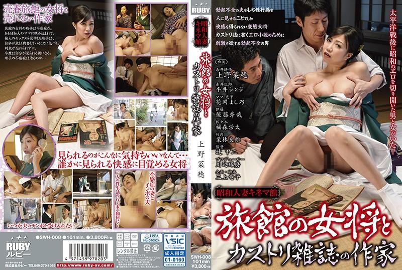 SWH-008 streaming jav Naho Ueno The Showa Married Woman Movie Theater An Inn Proprietor Madam And A Lewd And Crewd Magazine Writer