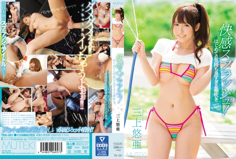 TEK-081 japanese sex Pleasure Splash! Squirting For The First Time Ever Yua Mikami