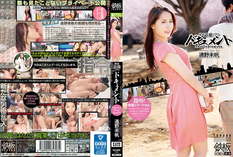 TPPN-151 japanese tube porn All Peeping Real Document Private Date Sex Miho Tono