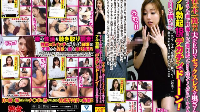 TURA-314 japanese av This Is Just Between Us, But Are You Satisfied With Your Husband's Nighttime Duties? Discord In The