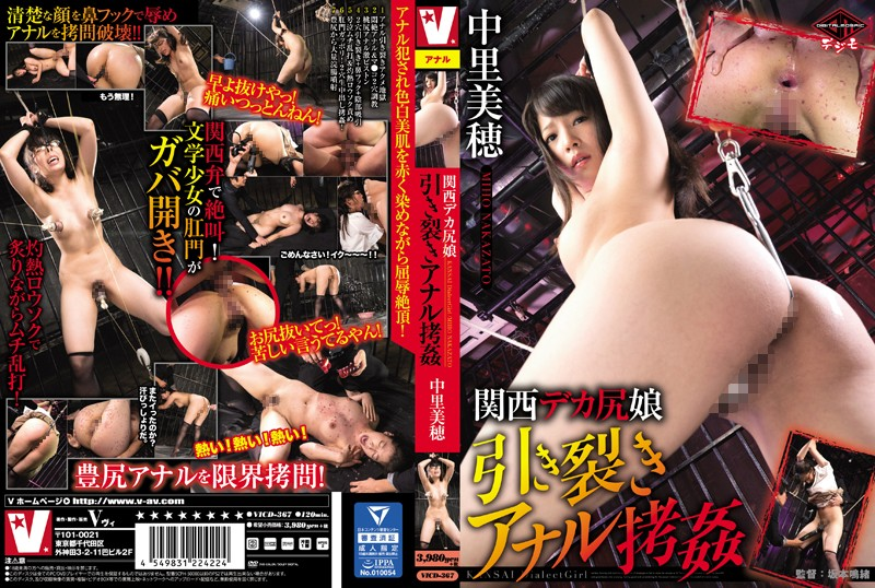 VICD-367 japan av movie A Kansai Big Ass Girl Ripping, Shredding Anal Rape Miho Nakazato