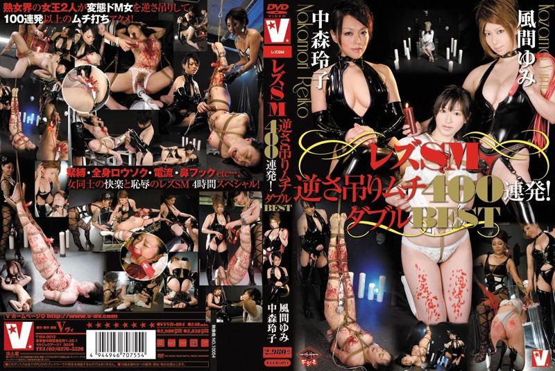 VVVD-094 freejav Lesbian S&M – Slung Upside Down! Double Best Yumi Kazama & Reiko Nakamori