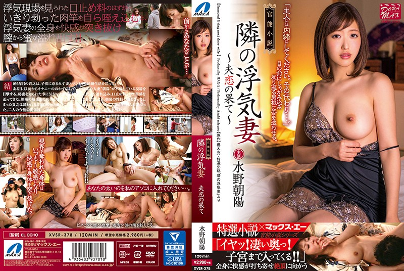 XVSR-378 jav online streaming An Erotic Novel The Unfaithful Wife From Next Door – At The Ends Of Love And Marriage – Asahi Mizuno