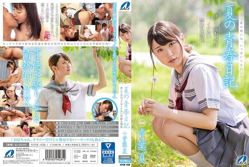 XVSR-428 jav watch online Summer Fuck Diary Natsu Aoba