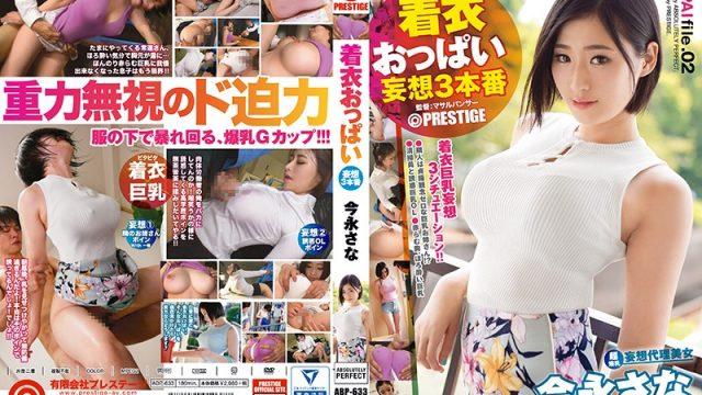 ABP-633 jav Fully Clothed Titties A 3 Fuck Daydream File.02 Sana Imanaga
