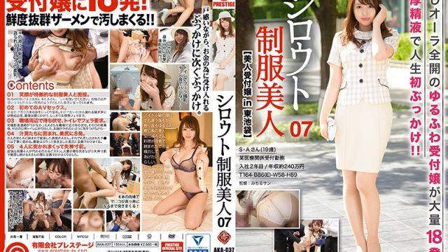 AKA-037 japanese porn Amateur Beauty In Uniform 07
