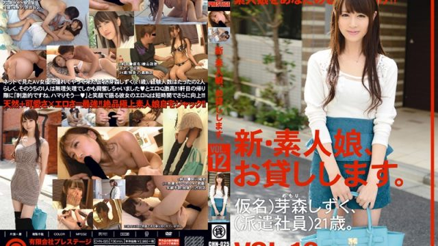 CHN-025 best asian porn New We Lend Out Amateur Girls. vol. 12