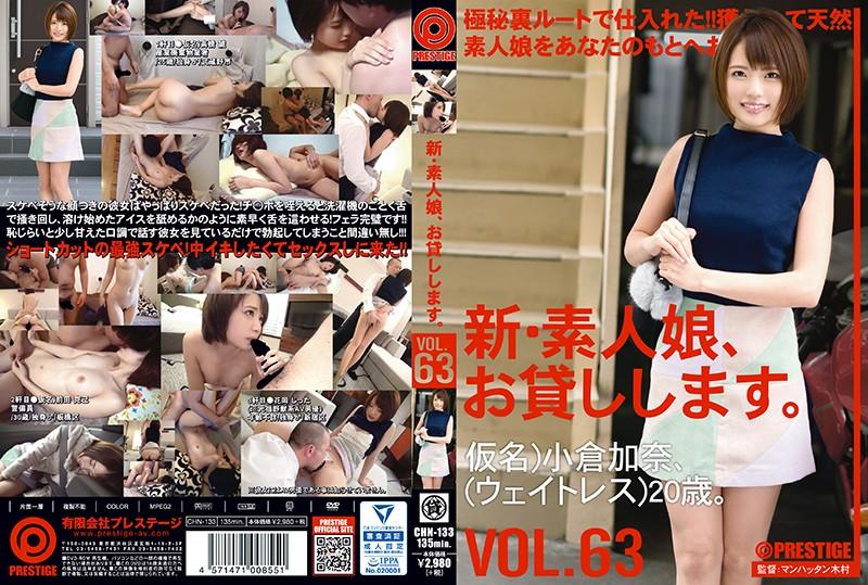 CHN-133 jav videos New: We Lend Out Amateur Girls. Vol. 63. Kana Okura.