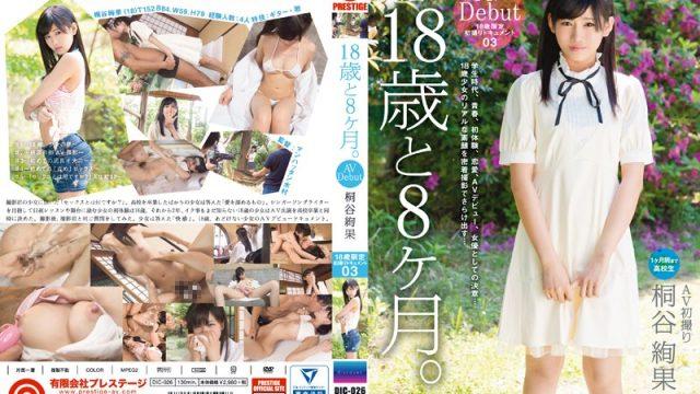 DIC-026 hd porn stream 18 Years and 8 Months. 03 Ayaka Kiritani