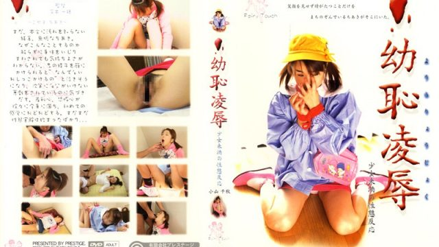 FTD-006 asian porn Young Shame – Torture & Rape – A Barely Legal Girl's Instinctive Sexual Response Chiaki Koyama