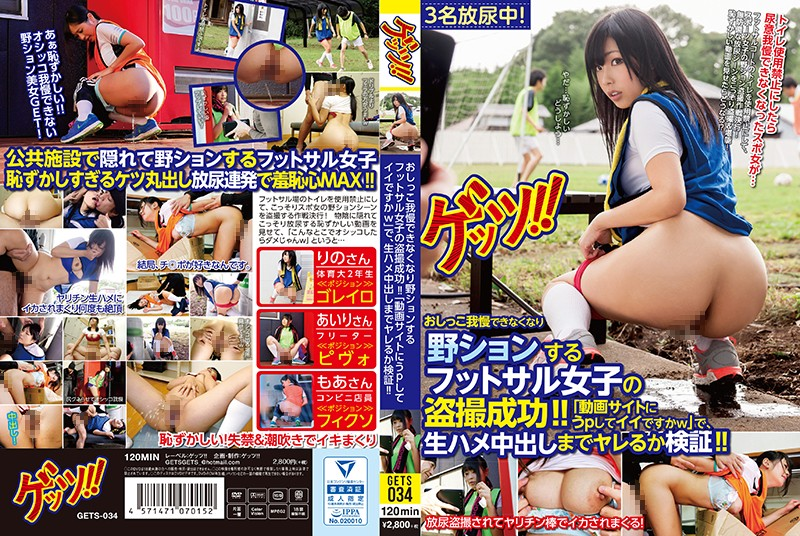 GETS-034 jav model We've Succeeded In Filming Female Futsal Players Who Can't Hold In Their Piss And Have To Leak